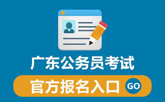 广东公务员考试报名入口