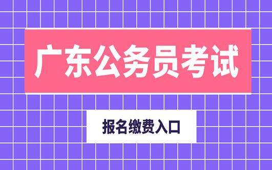 广东省公务员考试缴费入口