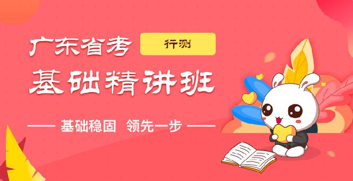 廣東省考申論基礎精講網課