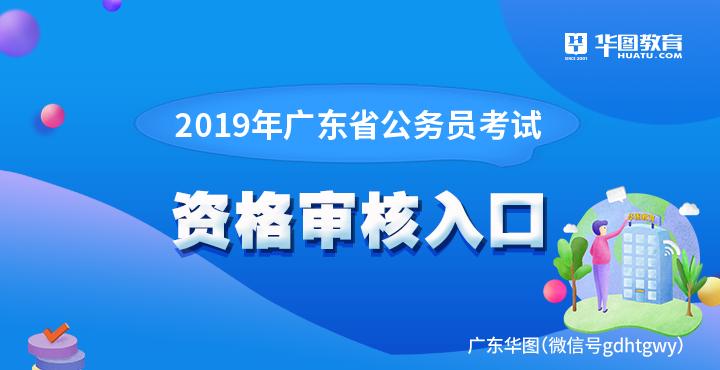 2019廣東公務員考試資格審核入口