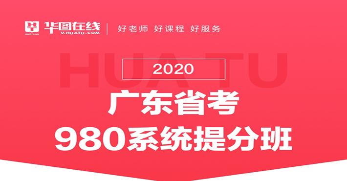 廣東省考980系統提分班