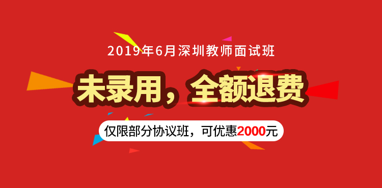 2018深圳教面試班