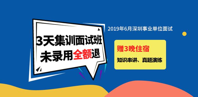 深圳事業單位輔導班