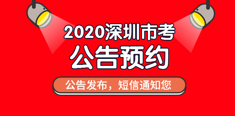 深圳公务员公告预约