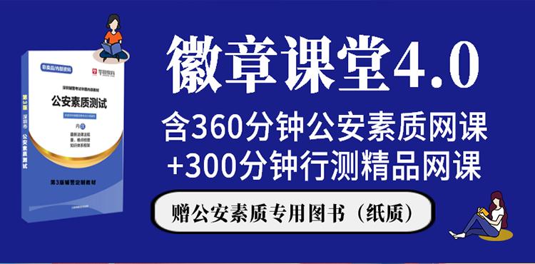 2019深圳辅警礼包