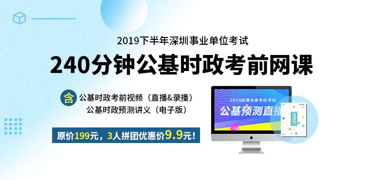 深圳事业单位入编计划