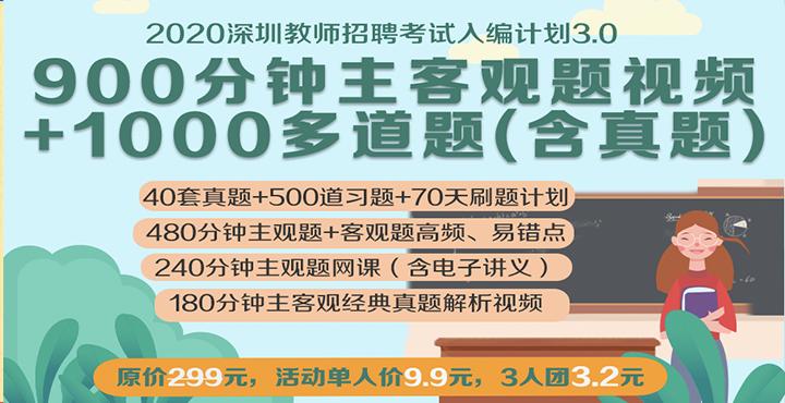 2019深圳教师礼包