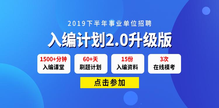 2019深圳入编计划