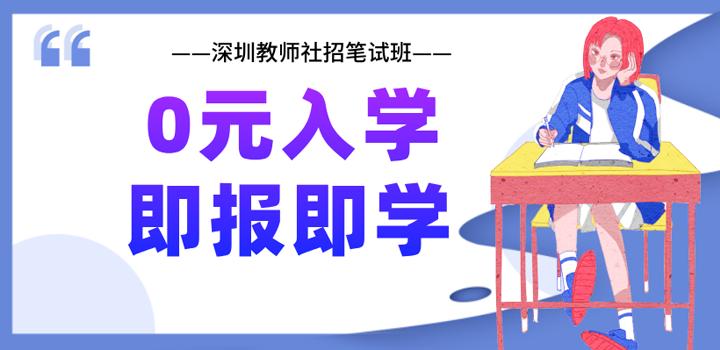 2020深圳教师笔试课程