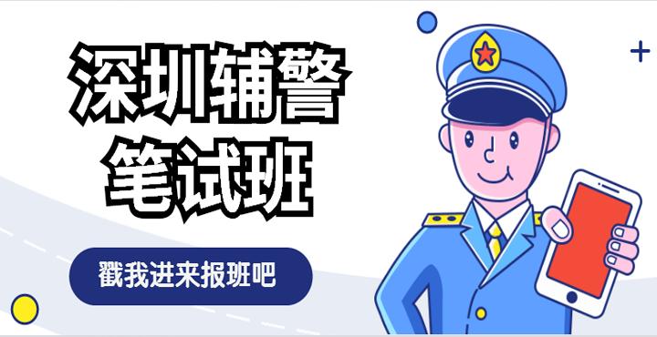 深圳辅警笔试班