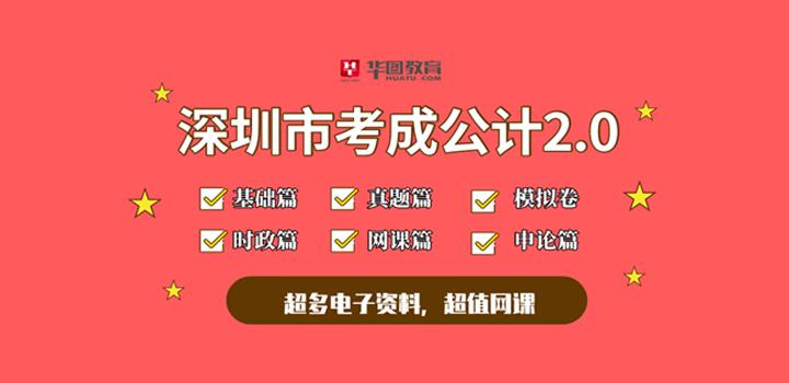 深圳市考成公计