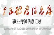 2019广东事业单位考试招考信息