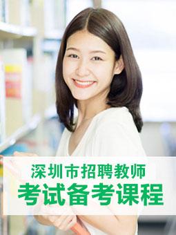 更多深圳招聘考试备考资料