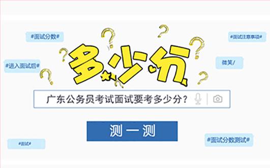广东公务员考试面试测分入口