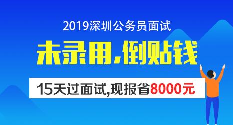 2019深圳公务员考试面试班
