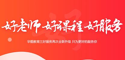 華圖教育新聞