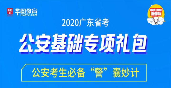 廣東省考公安基礎專項禮包