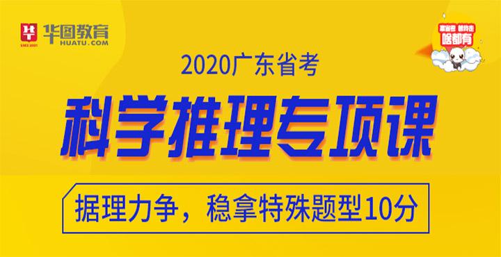 廣東省考科學推理專項禮包