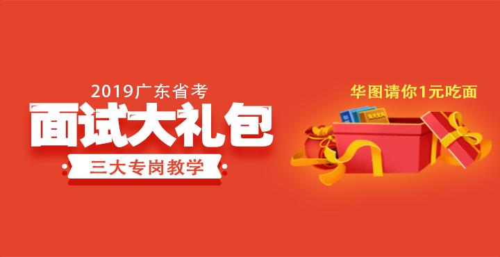 2019省考面試禮包