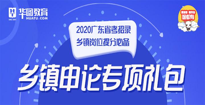 廣東省考鄉鎮申論專項禮包