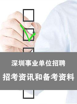 深圳事业单位考试