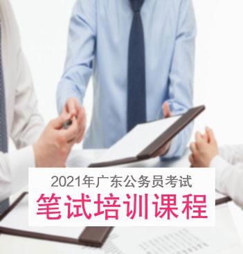廣東公務員考試