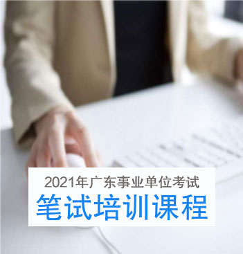 廣東事業單位考試筆試輔導課程