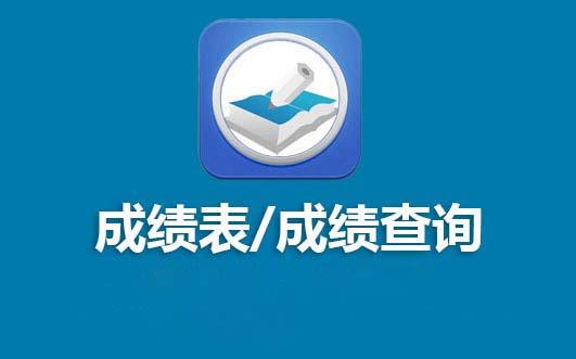 深圳教师考试成绩表