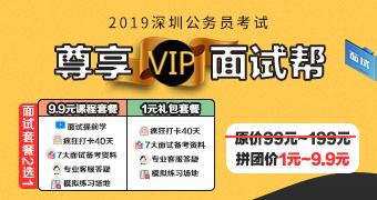 深圳市考vip面试套餐