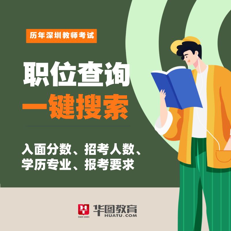 2020深圳教师历年职位表检索系统