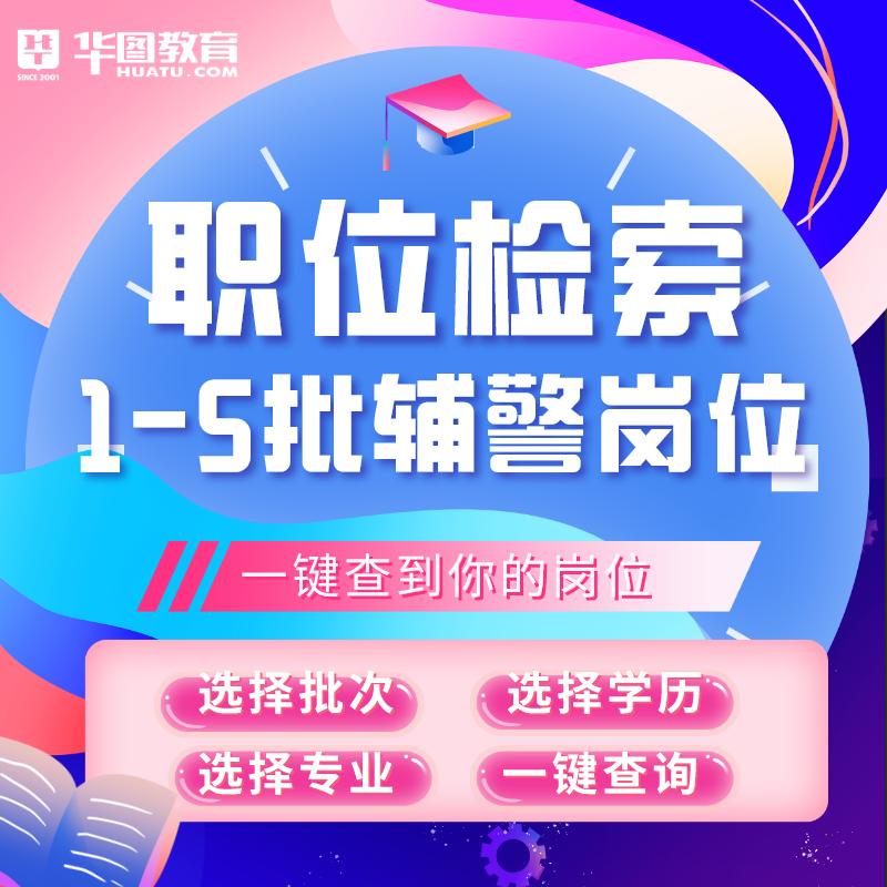 2020深圳辅警招聘历年职位表检索系统