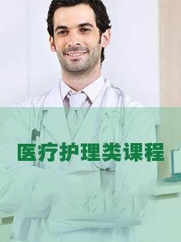 医疗卫生考试考试资讯