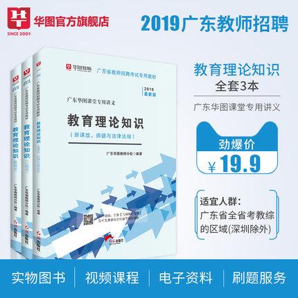 廣東省教師招聘教材中小學教育理論知識