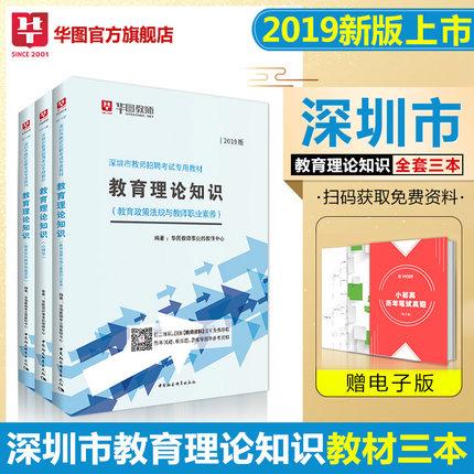 華圖深圳市教師招聘考試用書