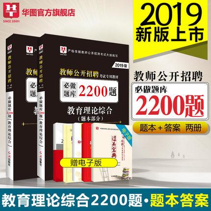 2019教育理論綜合公共基礎知識2200題庫