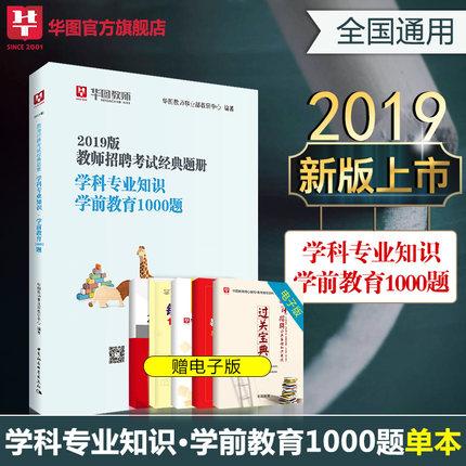 2019廣東公務員考試公安基礎網課
