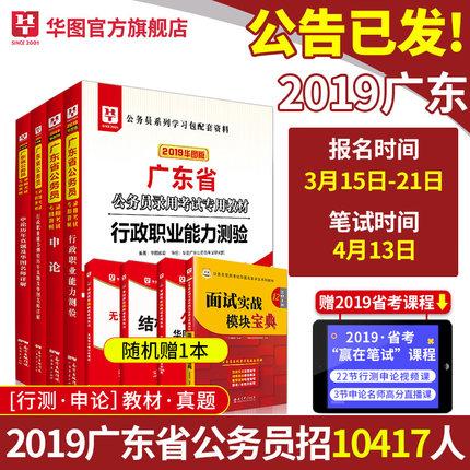 2019廣東公務員考試用書4件套教材