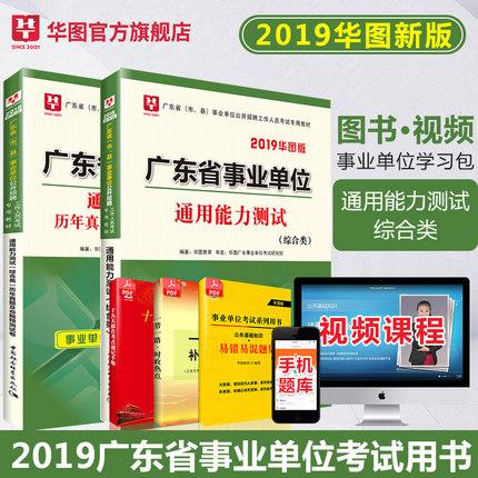 2019年廣東省事業單位考試用書綜合知識公共基礎教材真題試卷