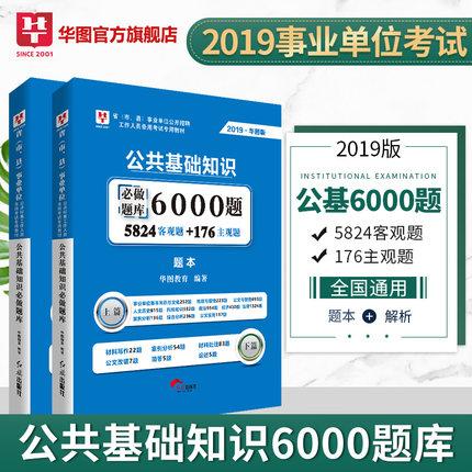 2019事业编考试书综合公共基础知识题库真题试卷6000题