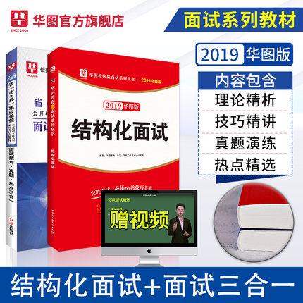 事業單位面試用書2019結構化面試教材