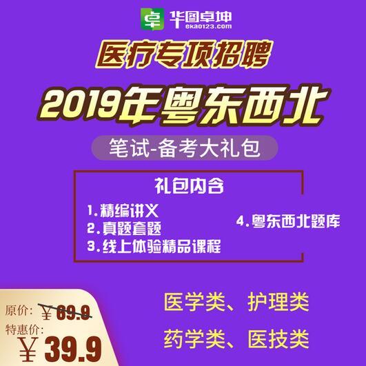 2019粤东西北医疗招聘笔试大礼包