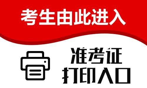 福建省公务员考试网报名入口:2019福建三明市公务员考试准考证打印