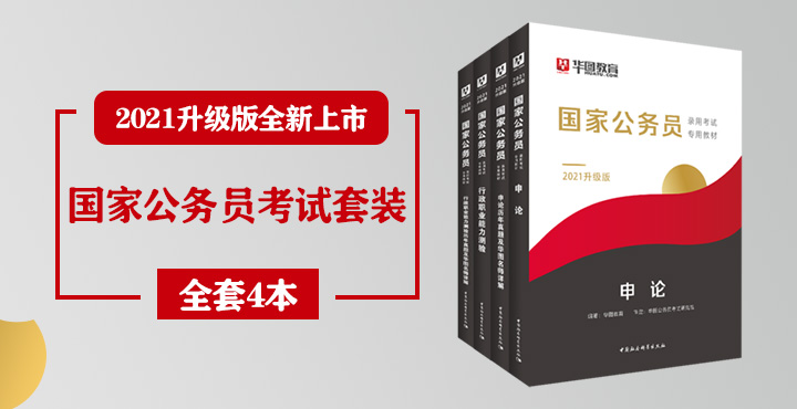 2021国考新大纲图书