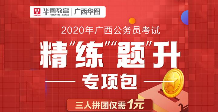 2020年廣西公務員1元精煉提分班