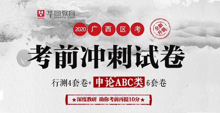 2020广西公务员考试考前冲刺密押卷