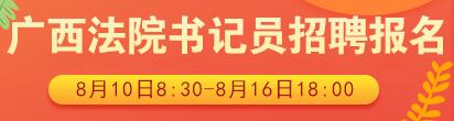 2020广西法院书记员招聘报名入口