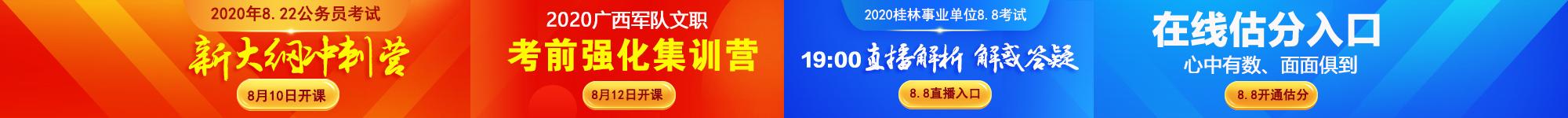 2020桂林事業 單位考試