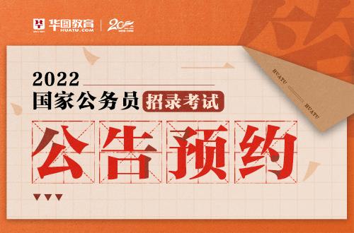 2022年国家公务员考试广西出入境边防检查总站招录95人公告