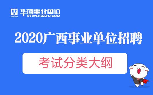 廣西事業單位招聘考試公共科目筆試考試大綱(2020版)