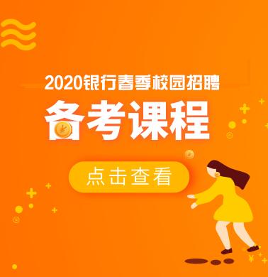 2020银行春招